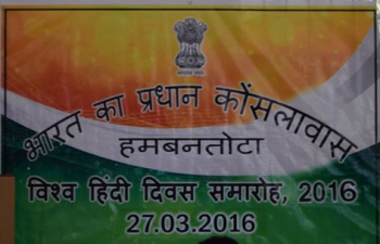 World Hindi Day Celebration on 27.03.2016