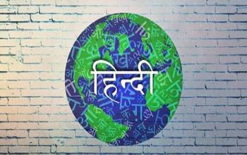 World Hindi Day 2019